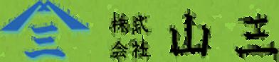 株式会社 山三